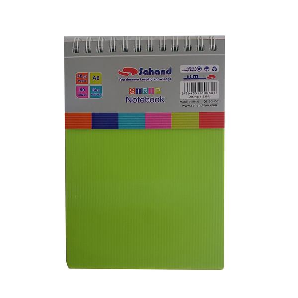 دفتر یادداشت 80 برگ سهند مدل سوپر کلاس کد 011