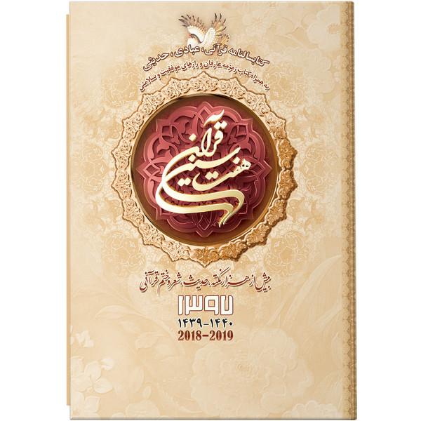 سالنامه سال 1397 هفت سین قرآن کد 91