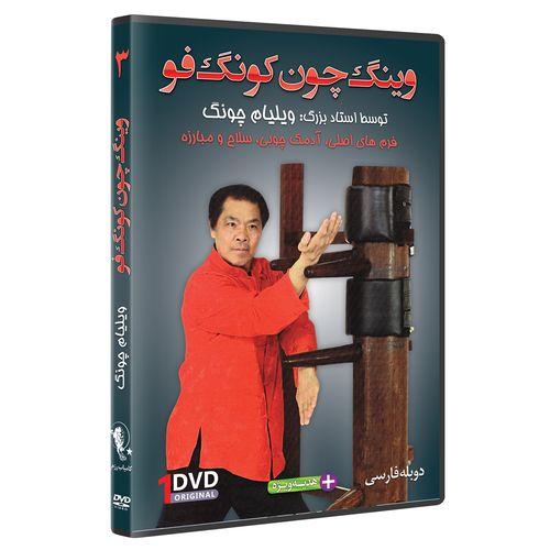 فیلم آموزش وینگ چون کونگ فوفرم آدمک چوبی قسمت 3 نشر کامیاب رزم