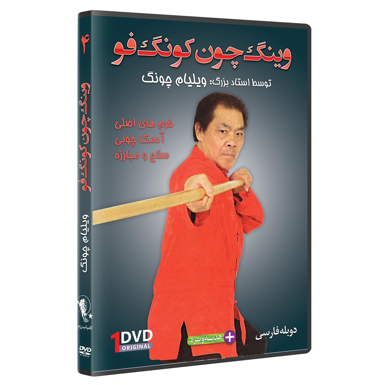 عکس فیلم آموزش وینگ چون کونگ فو فرم چوب اژدها قسمت 4 نشرکامیاب رزم