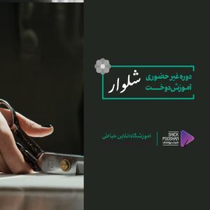 ویدیو آموزش دوخت شلوار نشر آموزشگاه خیاطی شیک پوشان