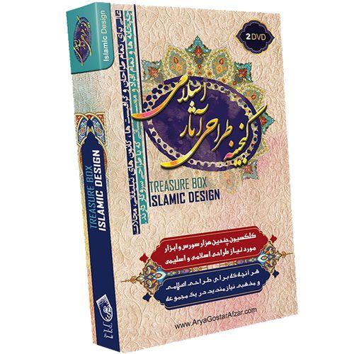 نرم افزار گنجینه طراحی آثار اسلامی نشر آریا گستر