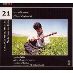 آلبوم موسیقی کردستان (مقامات تنبور) - علی اکبر مرادی