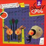 کتاب گوشواره ای برای موش خوشگله و 6 قصه ی دیگر اثر فریبا کلهر