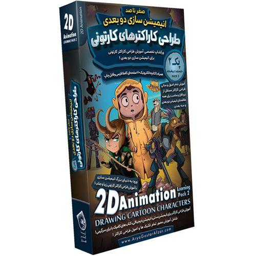 آموزشی طراحی کاراکتر های کارتونی برای انیمیشن سازی دوبعدی پک ۲ نشر آریا گستر