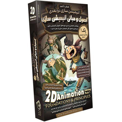 آموزش اصول و مبانی انیمیشن سازی نشر آریاگستر