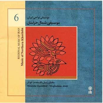 آلبوم موسیقی شمال خراسان (موسیقی نواحی ایران 6) - مختار زنبیلباف مقدم