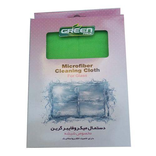 دستمال میکرو فایبر گرین مخصوص شیشه