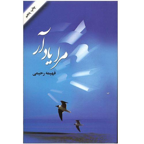 کتاب مرا یاد آر اثر فهیمه رحیمی