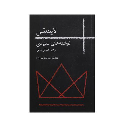 کتاب نوشته های سیاسی اثر لایبنیتس