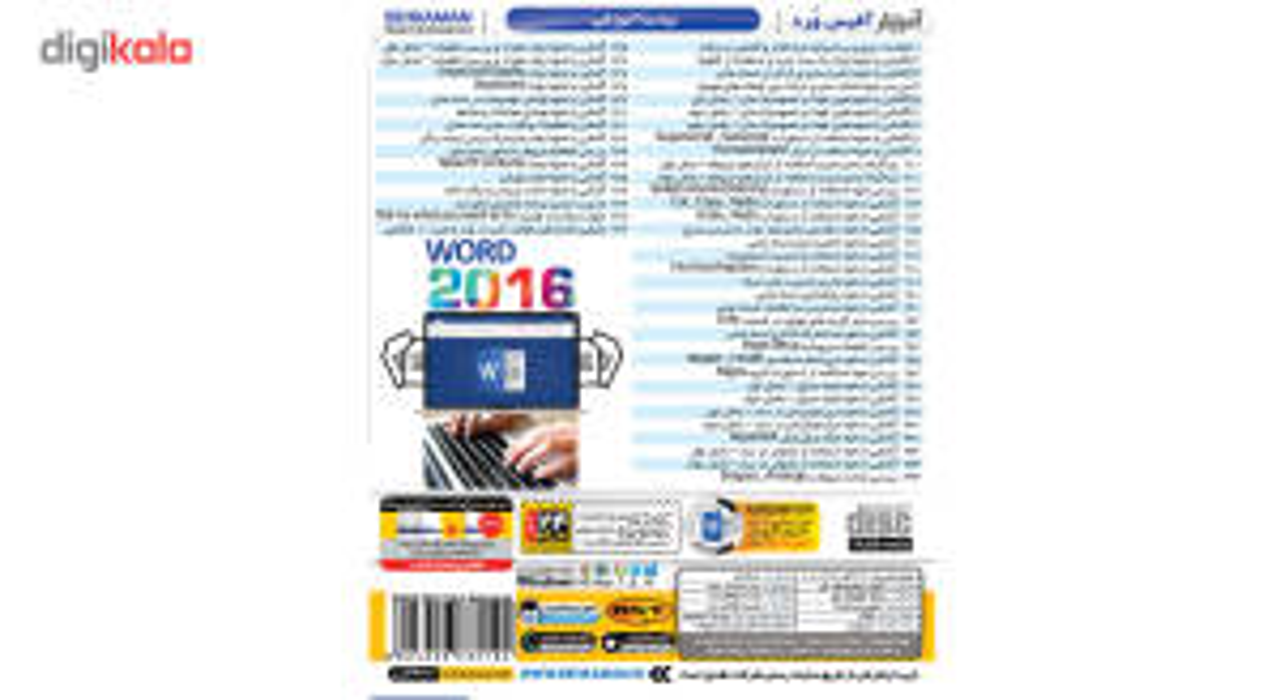 آموزش WORD 2016 نشر بهکامان  Office WORD 2016