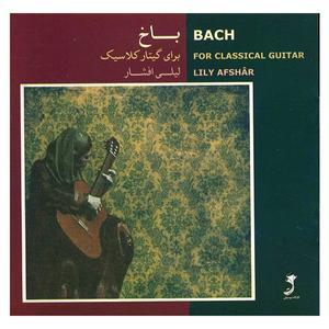 آلبوم موسیقی باخ برای گیتار کلاسیک - لیلی افشار