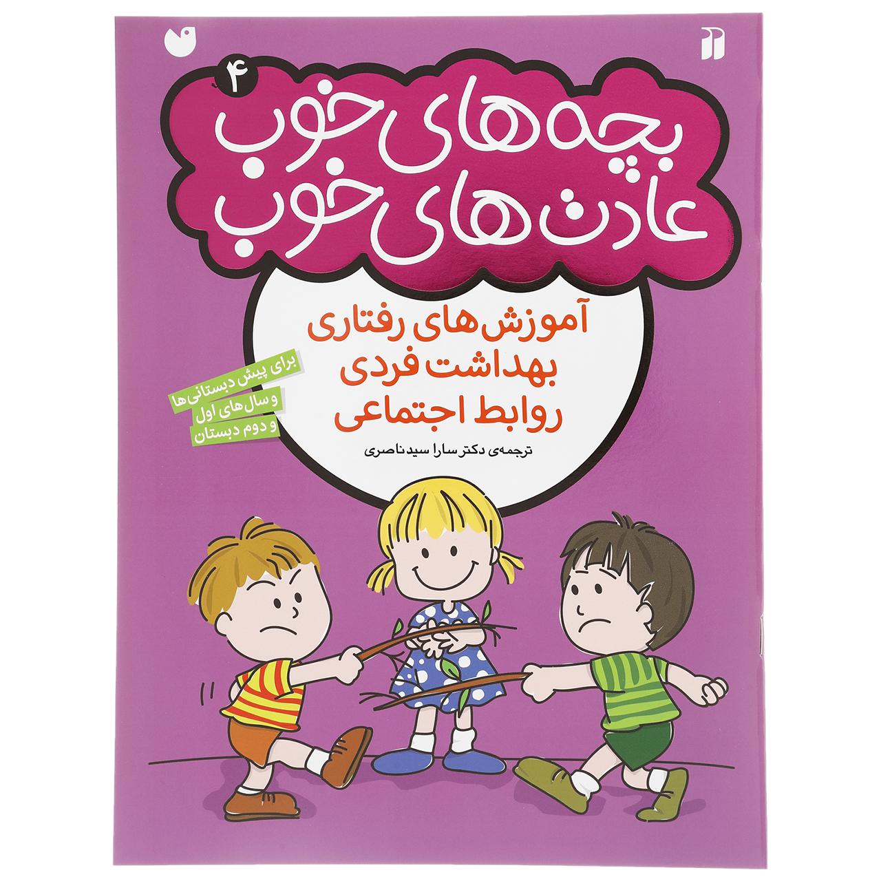 خرید                      کتاب بچه های خوب عادت های خوب 4 اثر سارا سید ناصری
