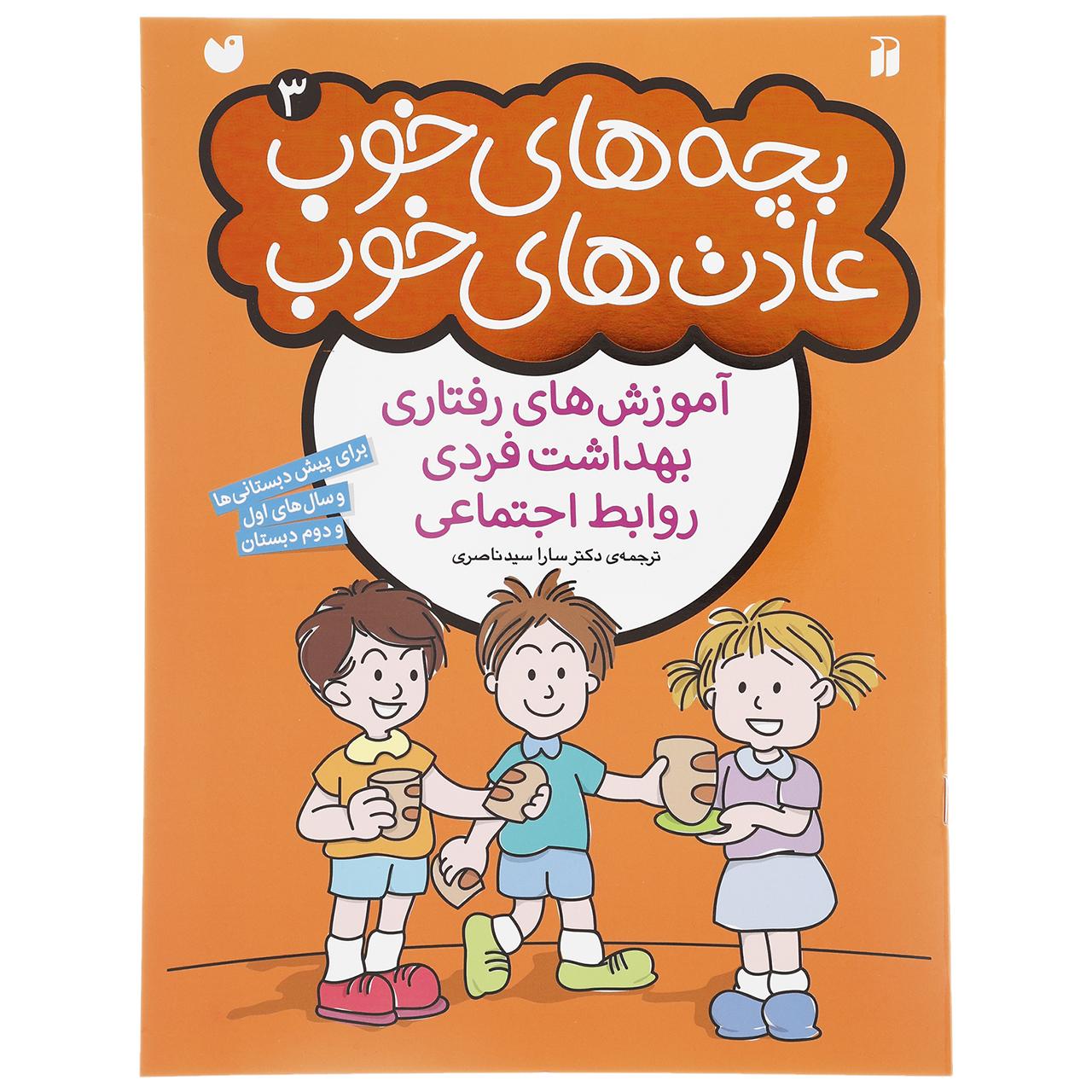 خرید                      کتاب بچه های خوب عادت های خوب 3 اثر سارا سید ناصری