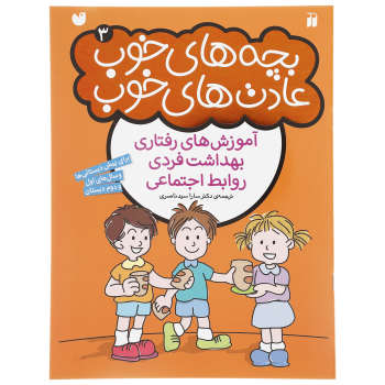 کتاب بچه های خوب عادت های خوب 3 اثر سارا سید ناصری