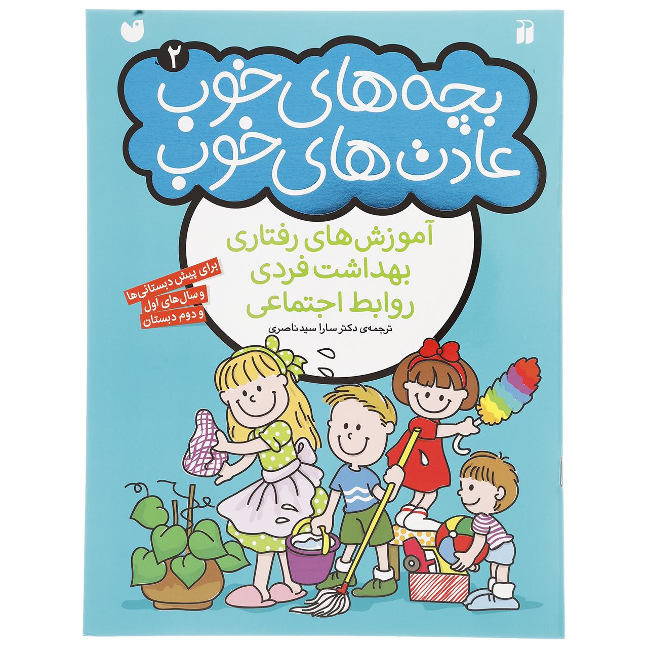 خرید                      کتاب بچه های خوب عادت های خوب 2 اثر سارا سید ناصری