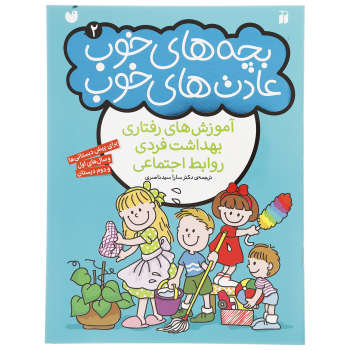 کتاب بچه های خوب عادت های خوب 2 اثر سارا سید ناصری