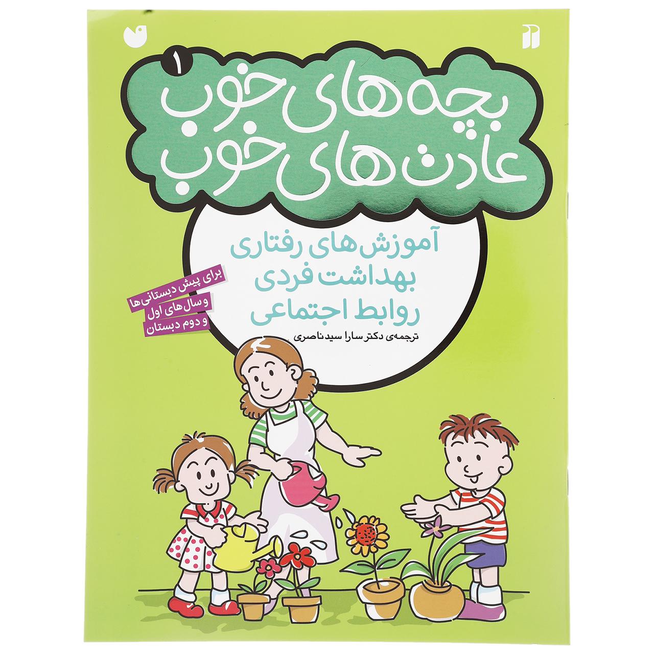خرید                      کتاب بچه های خوب عادت های خوب 1 اثر سارا سید ناصری