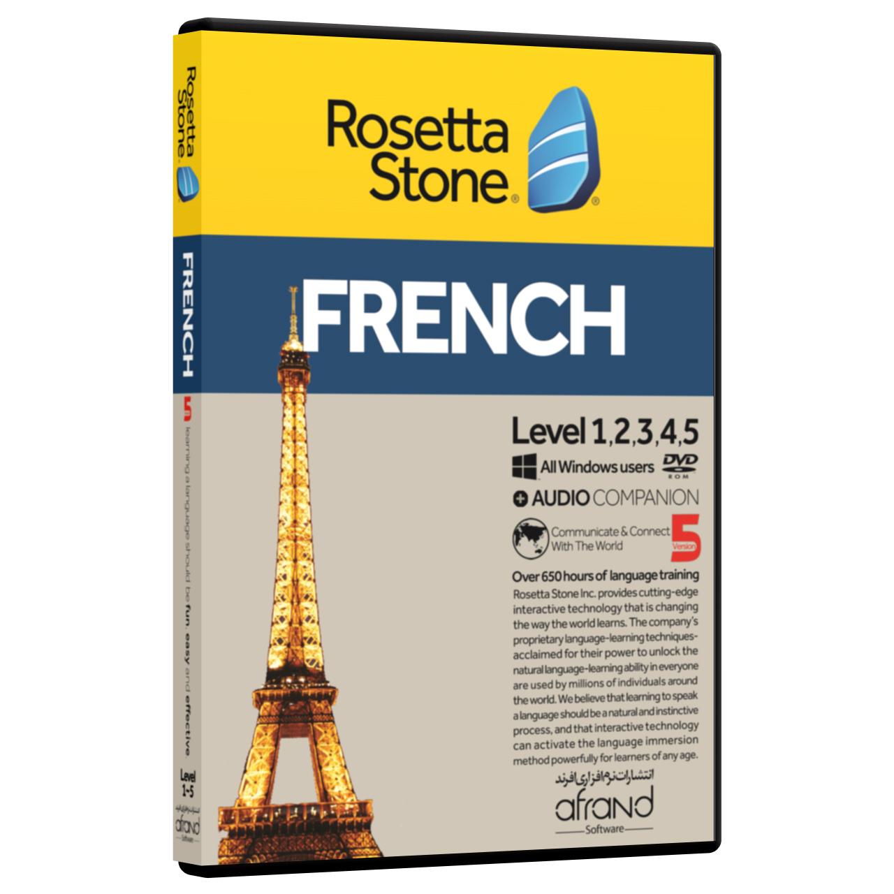 خرید اینترنتی نرم افزار آموزش زبان فرانسوی رزتااستون نسخه 5 انتشارات نرم افزاری افرند