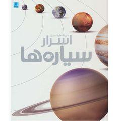 کتاب دایره المعارف مصور اسرار سیاره ها اثر  شیرین سادات صفوی