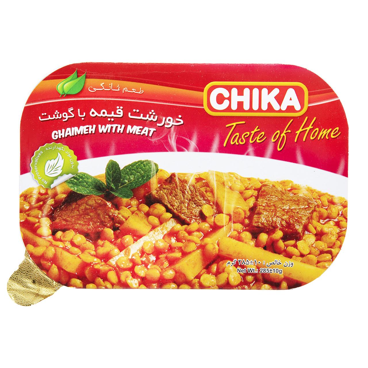 خورشت قیمه با گوشت چیکا مقدار 285 گرم