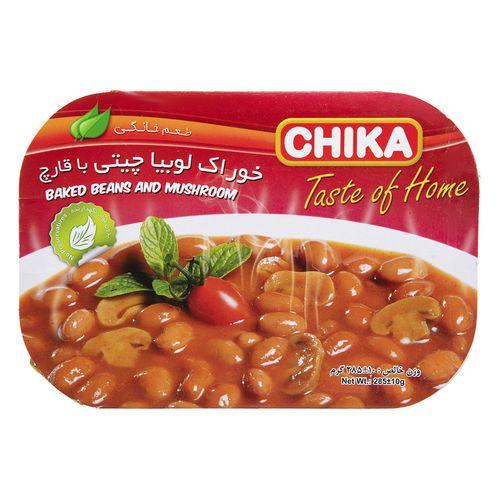 خوراک لوبیا چیتی با قارچ چیکا مقدار 285 گرم