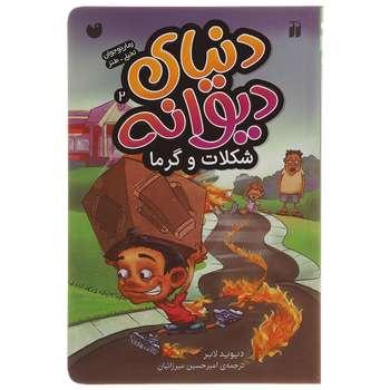 کتاب دنیای دیوانه 2 شکلات و گرما اثر دیوید لابر