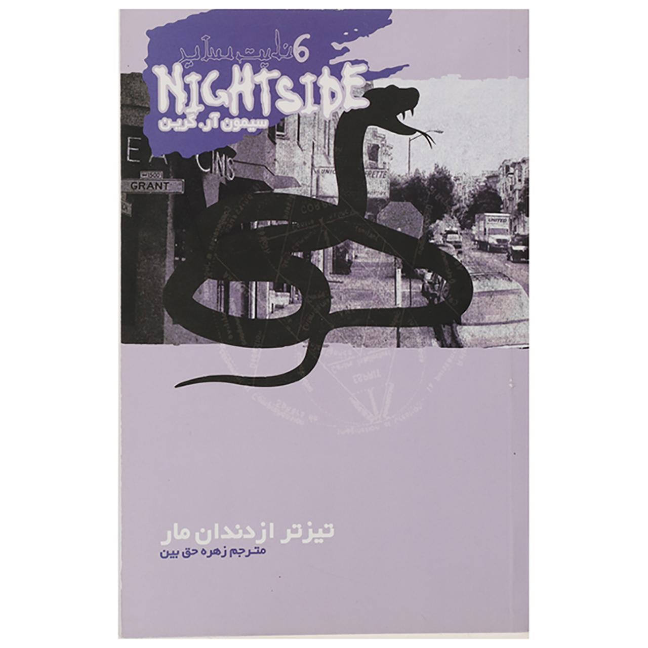 کتاب تیزتر از دندان مار اثر سیمون آر.گرین