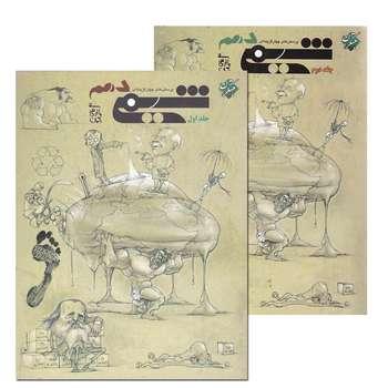 کتاب پرسش های چهار گزینه ای و پاسخ  شیمی دهم اثر بهمن بازرگان جلد اول و دوم