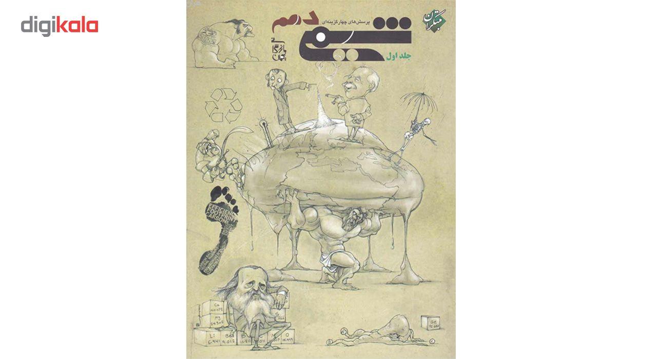 کتاب پرسش های چهار گزینه ای و پاسخ  شیمی دهم اثر بهمن بازرگان جلد اول و دوم main 1 1
