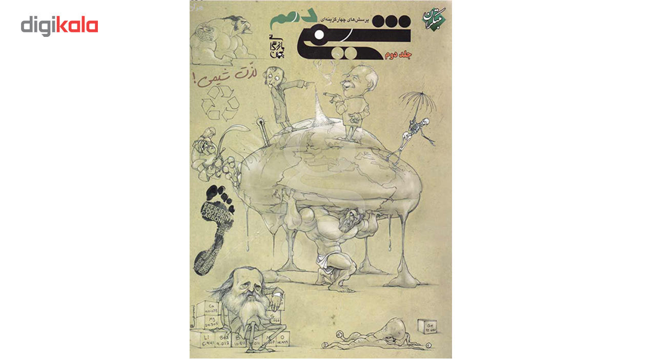 کتاب پرسش های چهار گزینه ای و پاسخ  شیمی دهم اثر بهمن بازرگان جلد اول و دوم main 1 2