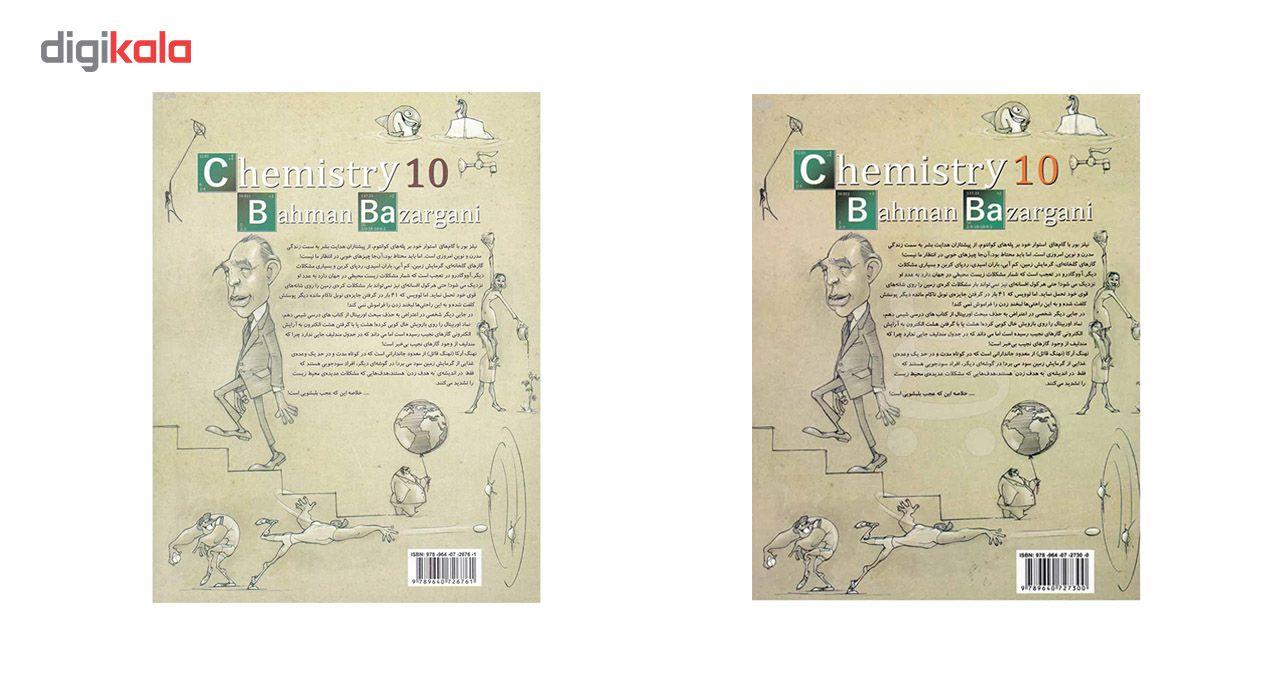کتاب پرسش های چهار گزینه ای و پاسخ  شیمی دهم اثر بهمن بازرگان جلد اول و دوم main 1 3