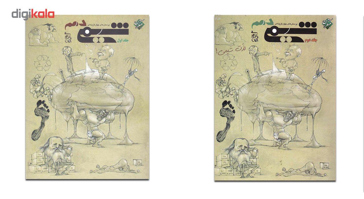 کتاب پرسش های چهار گزینه ای و پاسخ  شیمی دهم اثر بهمن بازرگان جلد اول و دوم main 1 4