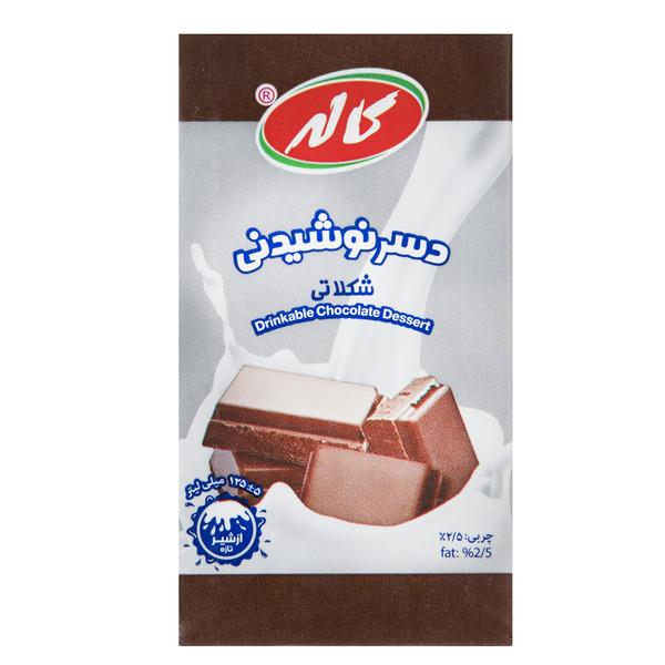 دسر نوشیدنی شکلاتی کاله حجم 0.125 لیتر