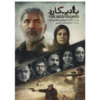 فیلم سینمایی بادیگارد اثر ابراهیم حاتمی کیا