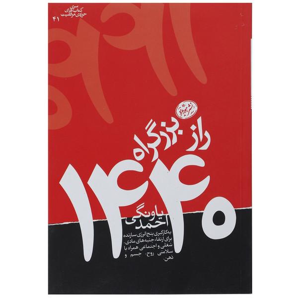 کتاب راز بزرگراه 1440 اثر احمد یاونگی