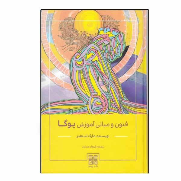 كتاب فنون و مباني آموزش يوگا اثر مارك استفنز انتشارات چيمن