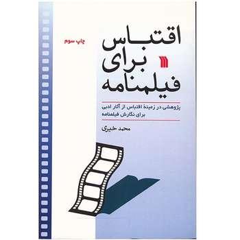 کتاب اقتباس برای فیلمنامه اثر محمد خیری