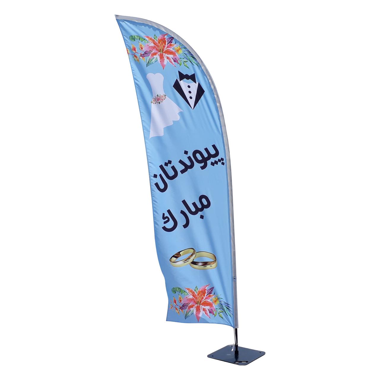 پرچم پیوندتان مبارک ساحلی پرچم مدل بادبانی کد SP109RM