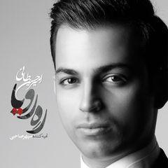 آلبوم موسیقی ره رویا اثر امیرحسین طائی