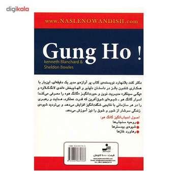 کتاب گانگ هو، مدیریت شگفت انگیز اثر کنت بلانچارد