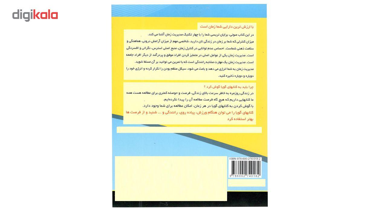 کتاب گویا مدیریت کاربردی زمان اثر برایان تریسی  main 1 1