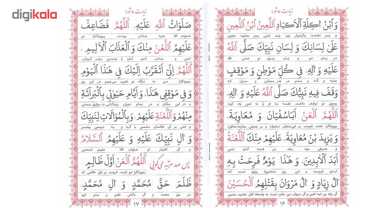 خرید                      کتاب زیارت عاشورا و دعای توسل ترجمه مهدی الهی قمشه ای بسته 14 جلدی