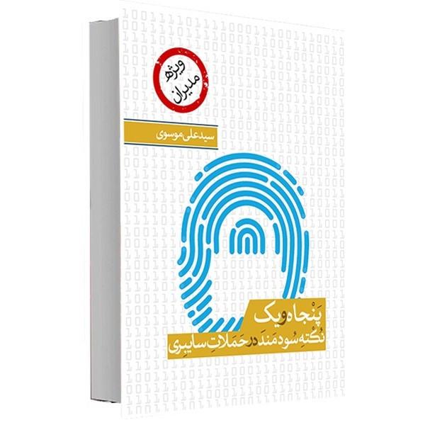 کتاب51 نکته ی سودمند درباره ی حملات سایبری اثر دکتر سید علی موسوی