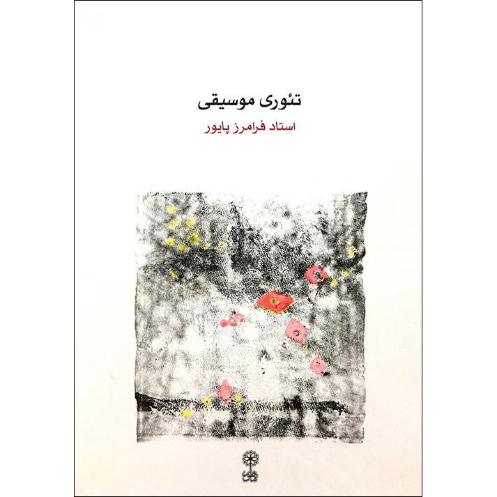 کتاب تئوری موسیقی اثر فرامرز پایور نشر ماهور