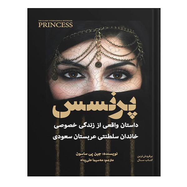 کتاب پرنسس اثر جین ساسون انتشارات نسل روشن