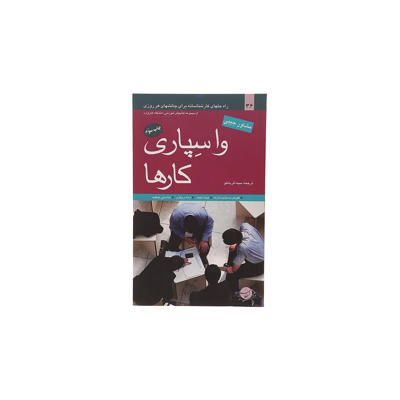 کتاب واسپاری کارها اثر مرکز آموزشی هاروارد انتشارات مبلغان