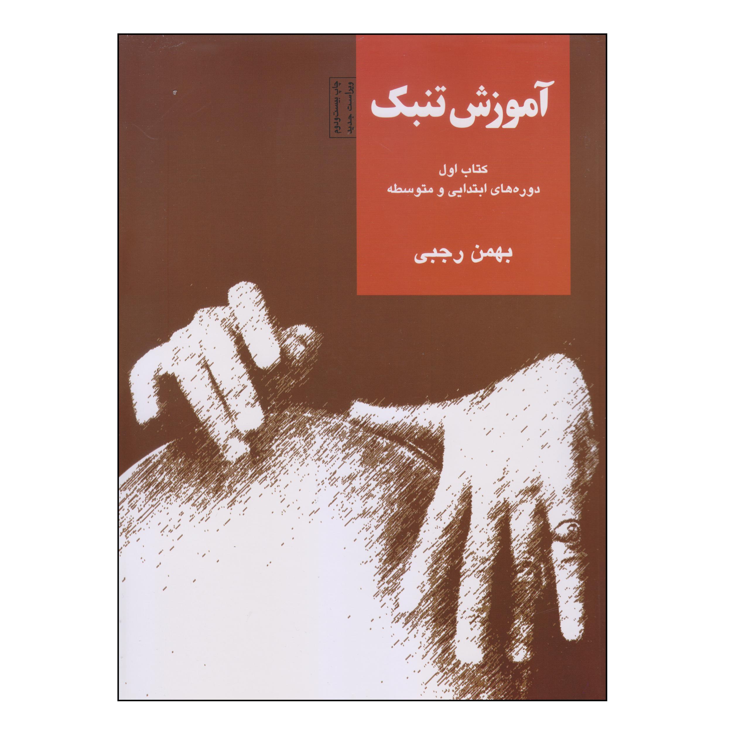 کتاب آموزش تنبک اثر بهمن رجبی نشر سرود جلد 1