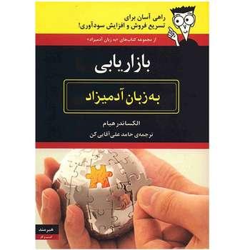 کتاب بازاریابی به زبان آدمیزاد