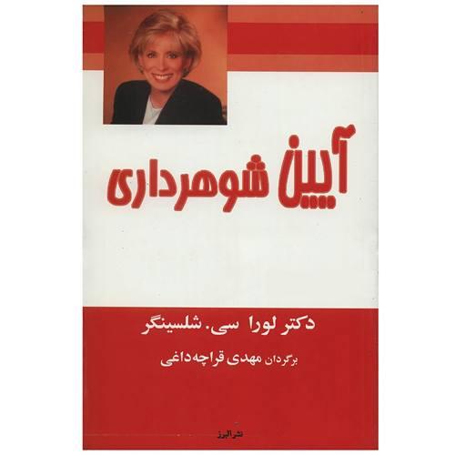 کتاب آیین شوهرداری اثر لورا سی. شلسینگر